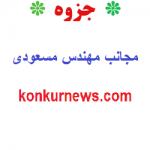 دانلود جزوه مجانب مهندس مسعودی